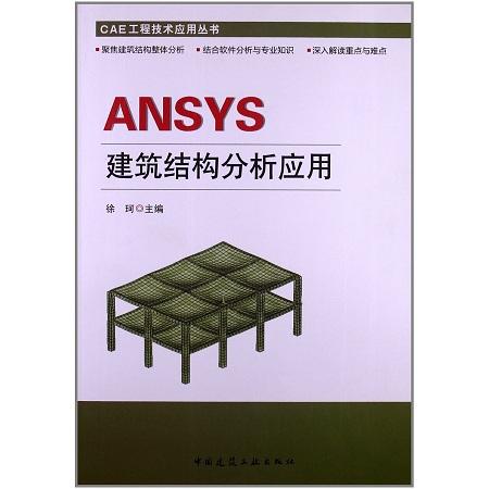 ANSYS入门书之《ANSYS建筑结构分析与应用》