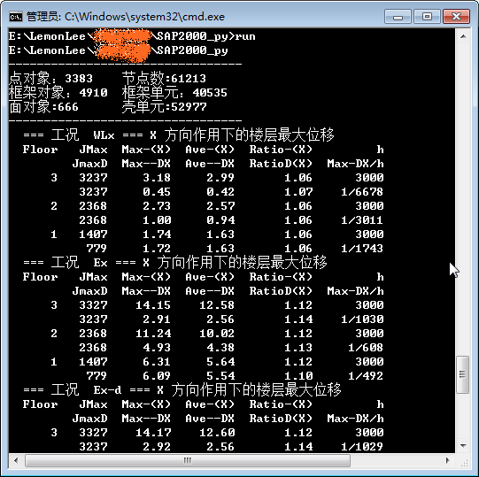 使用SAP2000的OAPI计算结构位移指标