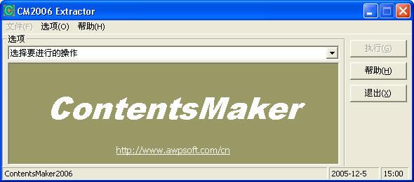 图纸目录提取:ContentsMaker