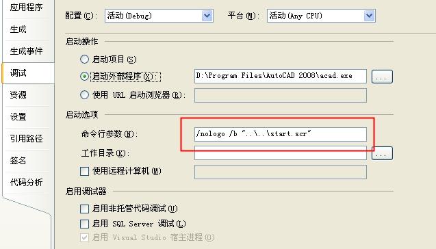 VS2005中让AutoCAD自动加载调试.dll文件的方法