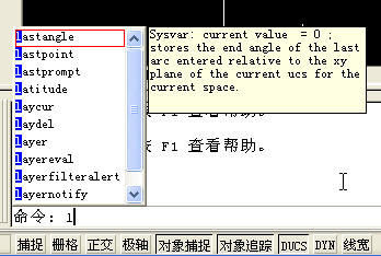 CommandComplete Tool for AutoCAD