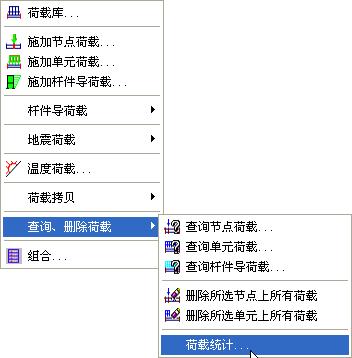 """慎用3d3s 9.0的""""荷载统计""""命令"""